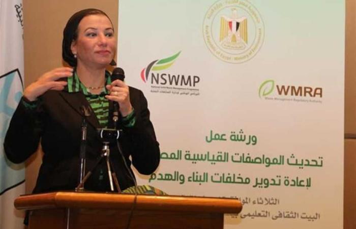 المصري اليوم - اخبار مصر- وزيرة البيئة تكشف الهدف من تحديث المواصفات القياسية لإعادة تدوير المخلفات موجز نيوز