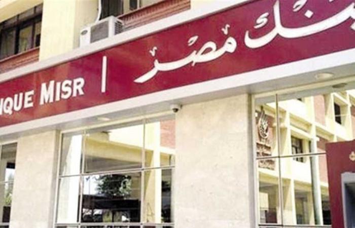 #المصري اليوم - مال - السعودية توافق على فتح فرع لبنك مصر في المملكة موجز نيوز