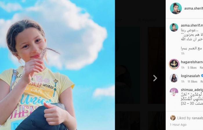 """#اليوم السابع - #فن - أسما شريف منير توجه رسالة لابنتها بعد انفصالها: """"إن مع العسر يسرا"""""""