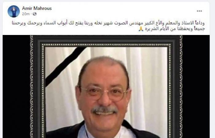 #اليوم السابع - #فن - أمير محروس يعلن وفاة مهندس الصوت شهير نخلة