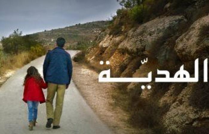 """#اليوم السابع - #فن - فيلم """"الهدية"""" المرشح للأوسكار في مواجهة 4 أفلام مصرية بالسويد"""