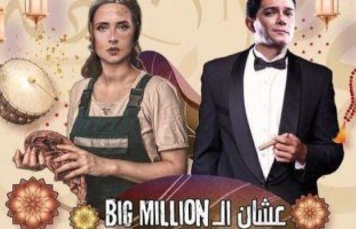 #اليوم السابع - #فن - عشان الـ big million مسلسل إذاعي يجمع نيللى كريم وأسر ياسين فى رمضان
