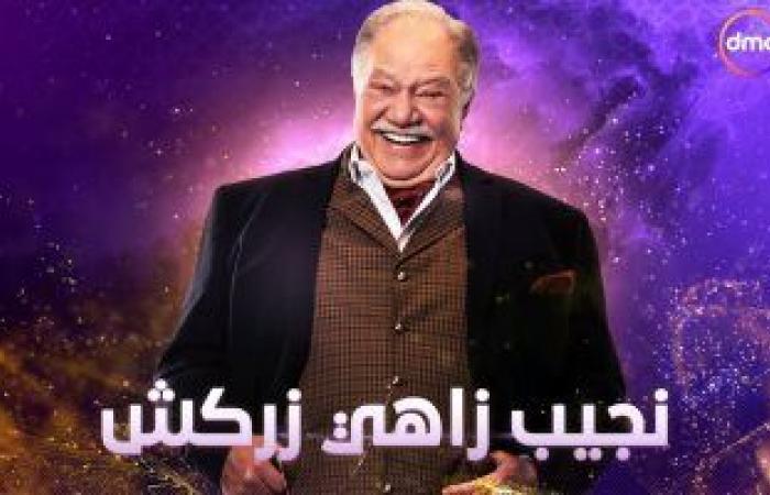 """#اليوم السابع - #فن - قناة dmc تعلن عن عرض مسلسل """"نجيب زاهى زركش"""" مع ON فى رمضان.. فيديو"""