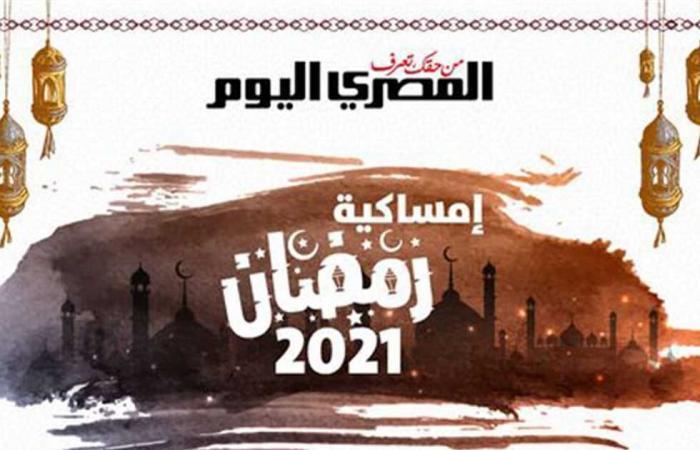 المصري اليوم - اخبار مصر- امساكية رمضان ٢٠٢١ مواعيد الافطار وعدد ساعات الصيام موجز نيوز