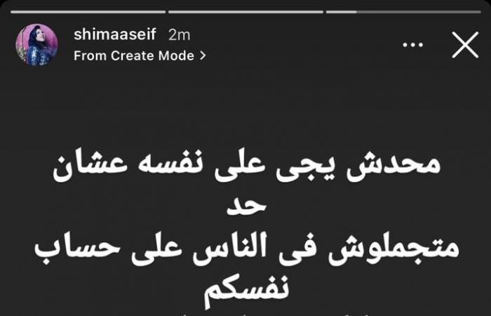 """#اليوم السابع - #فن - شيماء سيف تثير التكهنات بشأن انفصالها برسالة غامضة.. """"محدش يجى على نفسه علشان حد"""""""