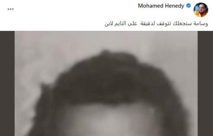"""#اليوم السابع - #فن - محمد هنيدى ساخرا من صورة له بـ""""شعر منكوش"""" فى مراهقته: وسامة ستجعلك تتوقف"""