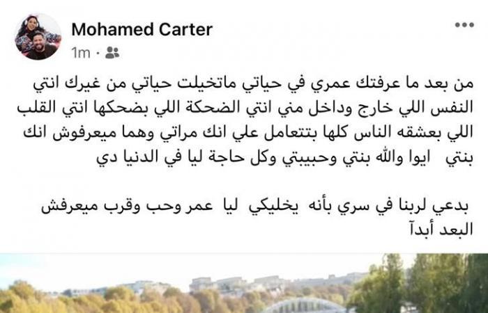 #اليوم السابع - #فن - هل انفصلت شيماء سيف عن زوجها محمد كارتر بعد الرسائل الغامضة بينهما؟
