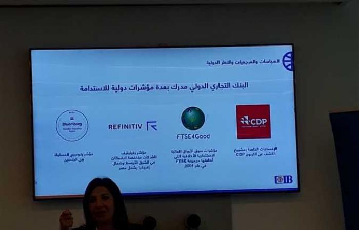 #المصري اليوم - مال - لماذا لم يعد التمويل المستدام رفاهية أو اختياريا؟ وكيف يُنظر للاستدامة على أنها ذات عائد؟ على مائدة مستديرة لـCIB موجز نيوز