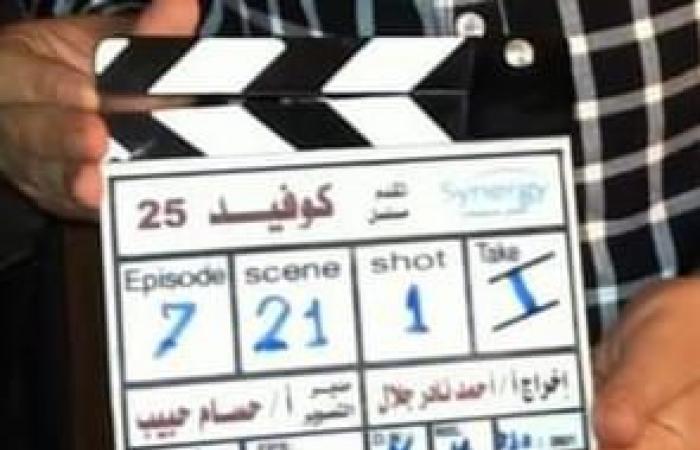 """#اليوم السابع - #فن - يوسف الشريف يصور مشاهد الحلقة الـ7 من مسلسله """"كوفيد 25"""""""
