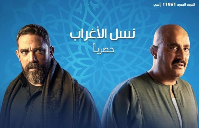 """#اليوم السابع - #فن - مواعيد عرض مسلسل """"نسل الأغراب"""" على قناة ON فى رمضان"""