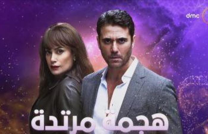 #اليوم السابع - #فن - هجمة مرتدة الحلقة 1.. القبض على أحمد عز وهند صبرى توافق على العمل مع الصهاينة