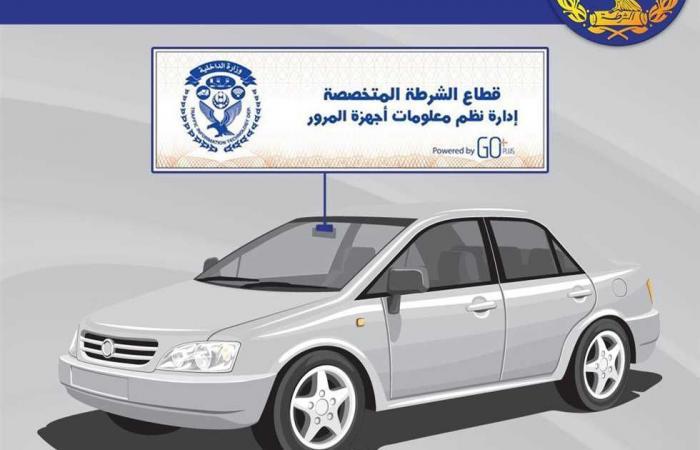 #المصري اليوم -#حوادث - سحب 6641 رخصة سيارة لعدم تركيب الملصق الالكتروني خلال 24 ساعة موجز نيوز