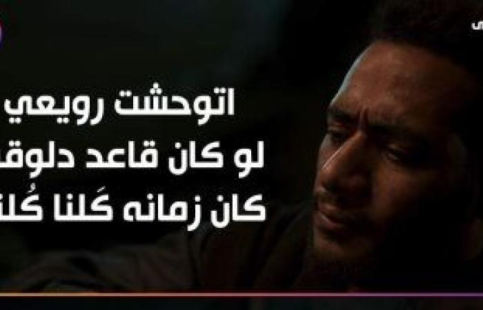 #اليوم السابع - #فن - مسلسل موسى الحلقة 4 .. محمد رمضان يتحول لأيقونة فى مقاومة الإنجليز