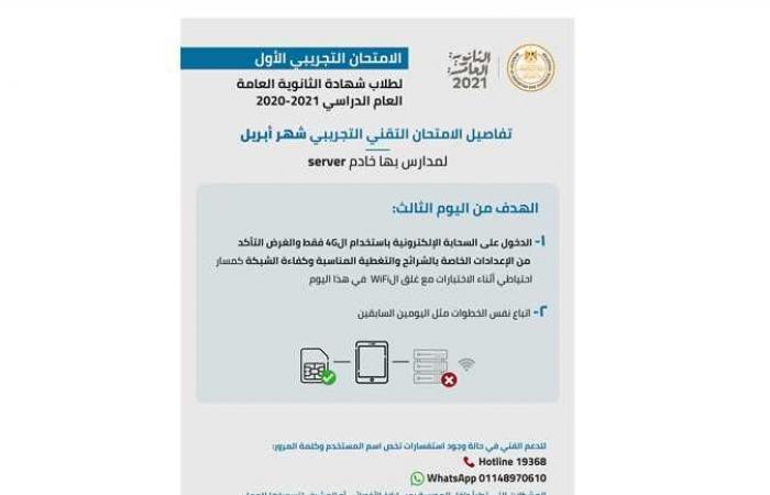 المصري اليوم - اخبار مصر- التفاصيل الكاملة لامتحانات الصف الثالث الثانوي فى أبريل ومايو ويونيو ويوليو موجز نيوز