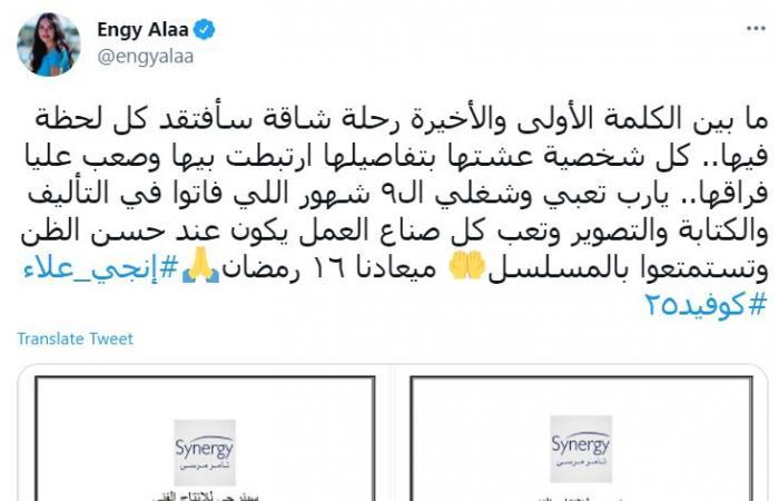 """#اليوم السابع - #فن - """"كاتبة مسلسل كوفيد 25"""": موعدنا 16 رمضان وأتمنى نكون عند حسن الظن"""