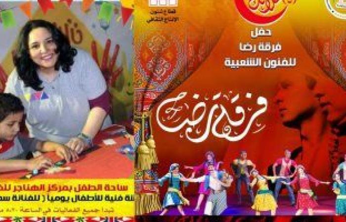 #اليوم السابع - #فن - اليوم.. فرقة رضا تقدم عروضها بساحة مركز الهناجر للفنون بدار الأوبرا