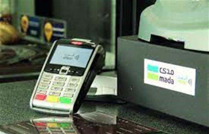 #المصري اليوم - مال - 8.2 مليار ريال قيمة مشتريات السعوديين عبر نقاط البيع .. و الرياض في المقدمة موجز نيوز