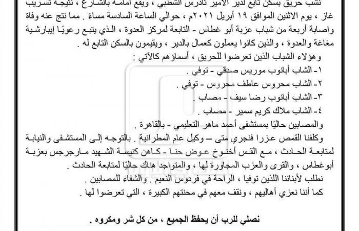 #المصري اليوم -#حوادث - تفاصيل مصرع وإصابة 4 عمال من المنيا في حريق دير حارة الروم بالقاهرة موجز نيوز