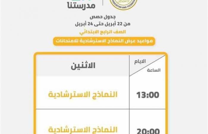 المصري اليوم - اخبار مصر- تعرف على مواعيد عرض النماذج الاسترشادية للامتحانات المجمعة لصفوف النقل موجز نيوز