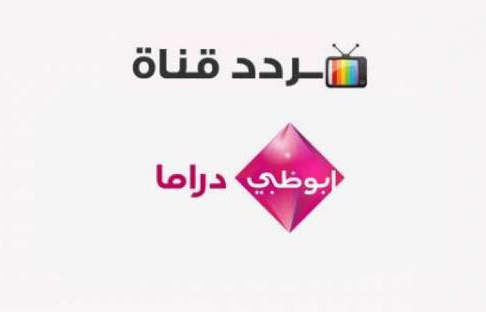 اخبار السياسه تردد قناة أبوظبي دراما 2021 ومواعيد عرض مسلسلات رمضان على Abu Dhabi Dr