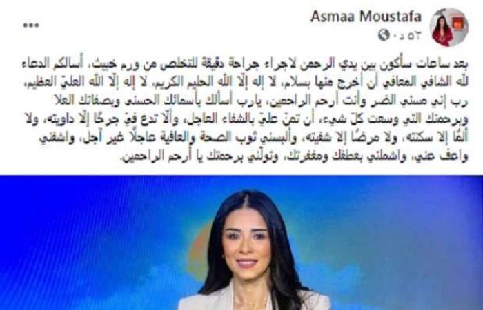 اخبار السياسه أسماء مصطفى تجري جراحة دقيقة صباح اليوم لإزالة ورم خبيث