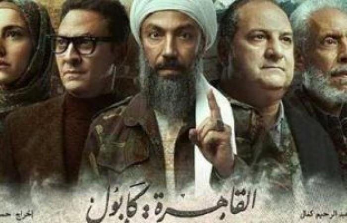 #اليوم السابع - #فن - القاهرة كابول حلقة 18..الصاوى يجند خالد كمال وحنان مطاوع توافق على إتمام الزيجة