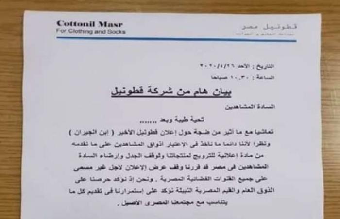 اخبار السياسه للشقاوة وقت اللزوم.. قطونيل يخالف ضوابط الإعلانات للعام الثاني بإيحاءات