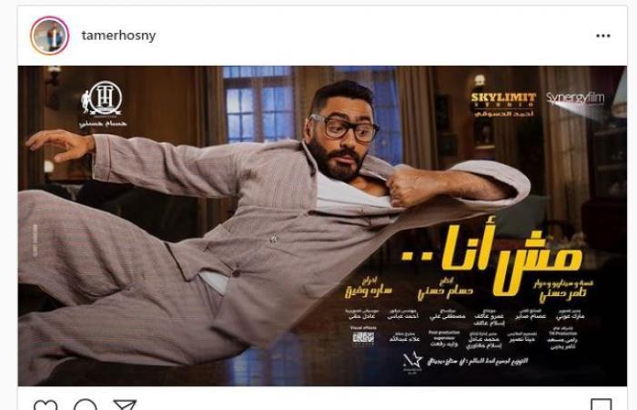 """#اليوم السابع - #فن - تامر حسنى يطرح بوستر فيلمه الجديد """"مش أنا"""""""