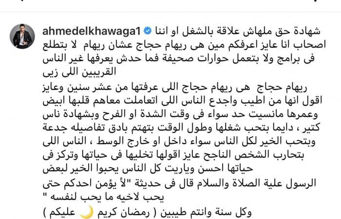 #اليوم السابع - #فن - الماكيير أحمد الخواجة: ريهام حجاج عشرة 10 سنين وأجدع الناس اللى عرفتهم
