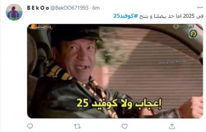 #اليوم السابع - #فن - مسلسل كوفيد 25 يتصدر تريند تويتر تزامنا مع عرض الحلقة الثالثة