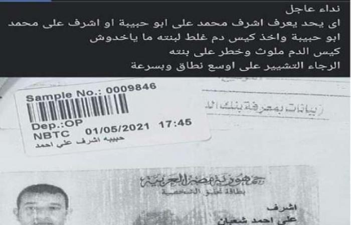 اخبار السياسه «كيس الدم خطر على بنتك».. لغز النداء العاجل لـ«أبو حبيبة» في الشرقية