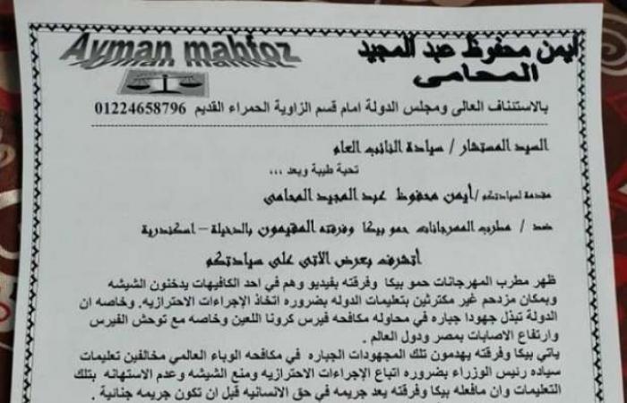 اخبار السياسه بلاغ ضد حمو بيكا بعد ظهوره يدخن الشيشة بأحد الكافيهات