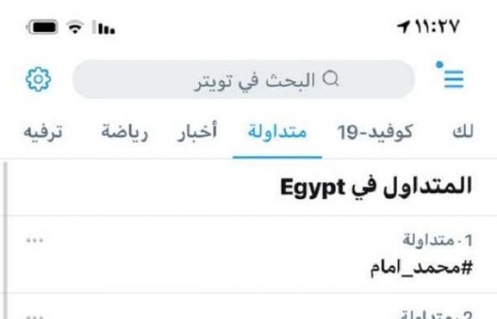 اخبار السياسه بعد مفاجآت الحلقة 20 من مسلسل النمر.. محمد إمام حديث السوشيال ميديا