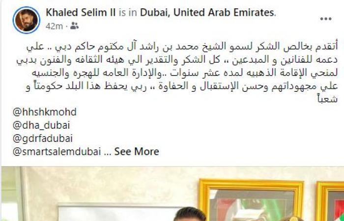 #اليوم السابع - #فن - الإمارات العربية المتحدة تمنح الإقامة الذهبية لـ خالد سليم