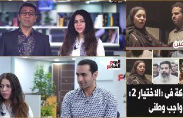 """#اليوم السابع - #فن - عبير الطوخي: اتشتمت على السوشيال ميديا بسبب سامية شنن فى """"الاختيار 2"""""""