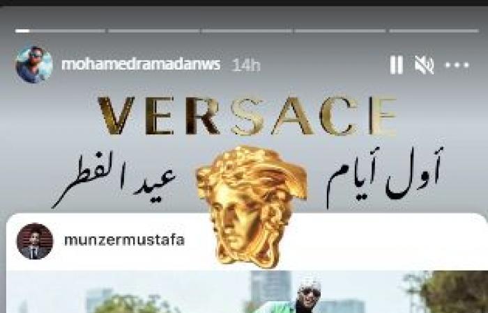 #اليوم السابع - #فن - محمد رمضان يشوق جمهوره لأغنيته baby  Versace  ويعلن عن موعد طرحها .. صور