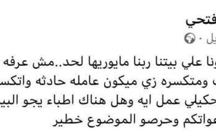 اخبار السياسه آخر كلمات نادية العراقية قبل دخولها العناية: «احترسوا الموضوع خطير»