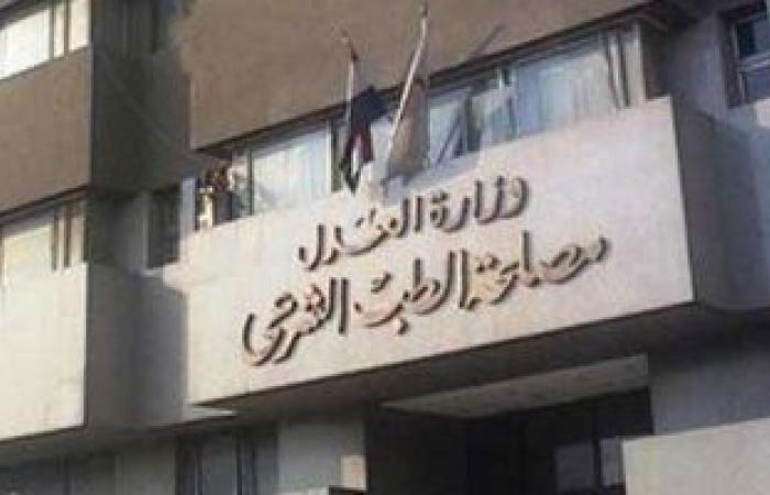 #اليوم السابع - #حوادث - تشريح جثة ربة منزل قتلها زوجها فى منشأة القناطر