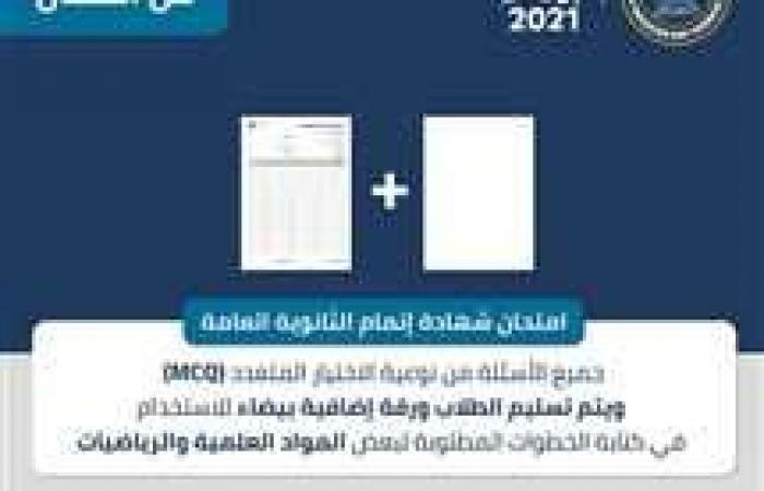المصري اليوم - اخبار مصر- تعرف على جدول الامتحان التجريبي الثالث للثانوية العامة موجز نيوز
