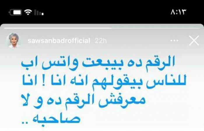 #اليوم السابع - #فن - مجهول ينتحل شخصية سوسن بدر.. والفنانة تحذر متابعيها