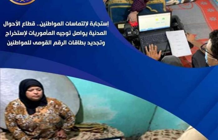 المصري اليوم - اخبار مصر- «الأحوال المدنية» توفد لجان للمستشفيات لاستخراج بطاقات الرقم القومي للمرضى موجز نيوز