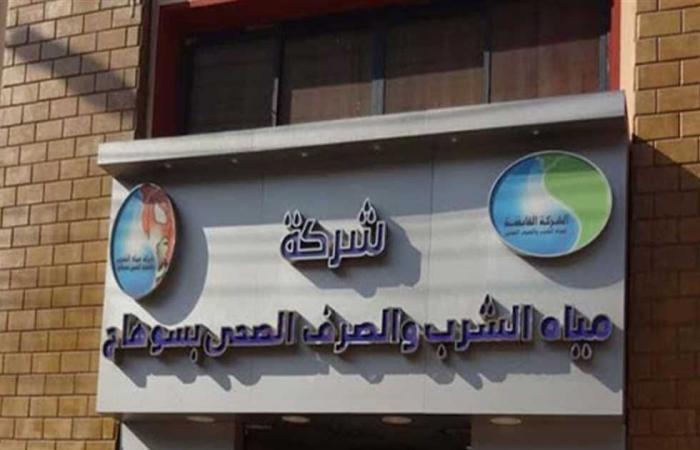 المصري اليوم - اخبار مصر- «مياه سوهاج»: قطع المياه عن مدينة البلينا 5 ساعات للقيام بأعمال الصيانة موجز نيوز