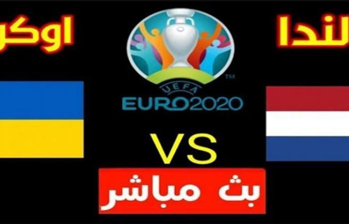 الوفد رياضة - مشاهدة مباراة هولندا واوكرانيا بث مباشر رابط سريع Netherlands vs ukraine موجز نيوز