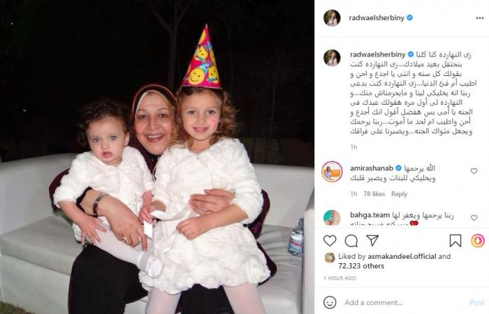 #اليوم السابع - #فن - رضوى الشربيني لوالدتها بذكرى عيد ميلادها: أول مره هقولك عيدك فى الجنة