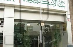 #المصري اليوم - مال - انتيسا سان باولو الإيطالية ترفع حصتها في بنك الإسكندرية إلى 80% موجز نيوز